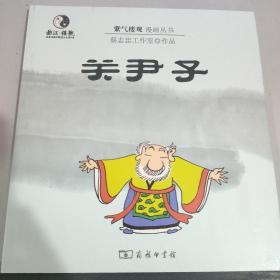 紫气楼观漫画丛书:漫画关尹子