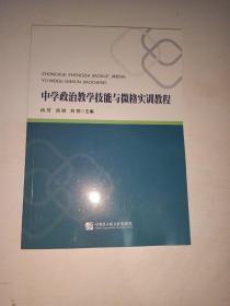 中学政治教学技能与微格实训教程