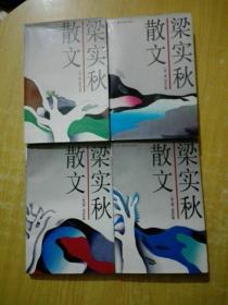 梁实秋散文(1-4卷)