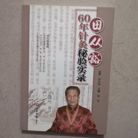 田从豁60年针灸秘验实录,扫码上书,正版现货