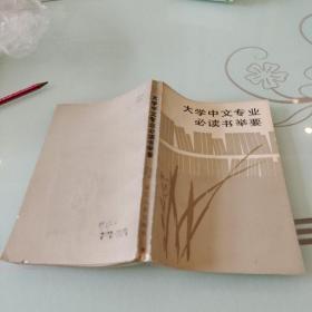 大学中文专业必读书举要