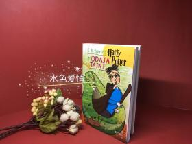 预售哈利波特与密室 新版 波黑版 波斯尼亚语 平装 诡异画风 harry potter and the chamber of secrets