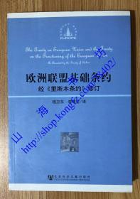 欧洲联盟基础条约:经《里斯本条约》修订 9787509713006
