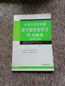 中华人民共和国保守国家秘密法学习问答(含新旧对照)