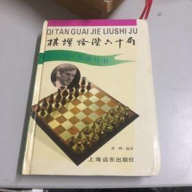 棋坛怪杰六十局(林峰国际象棋丛书)精装