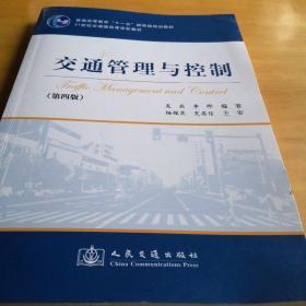 """交通管理与控制(第4版)/普通高等教育""""十一五""""国家级规划教材·21世纪交通版高等学校教材"""