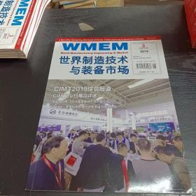 世界制造技术与装备市场2019  3