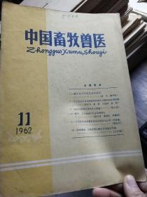 中国畜牧兽医 1962.11