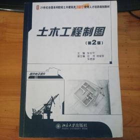 土木工程制图(第2版)