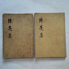 """陈亮集""""上下册,1版1印"""""""