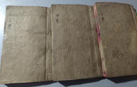 多木刻版画,光绪刻本《观音济渡本愿真经》上中下三卷全