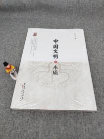 中国文明的本质(卷二)