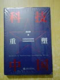 科技重塑中国(未拆封)