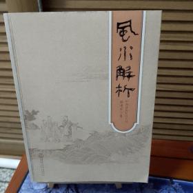 中国建筑环境丛书:风水解析