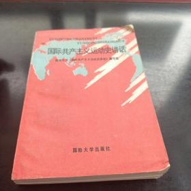 国际共产主义运动史讲话