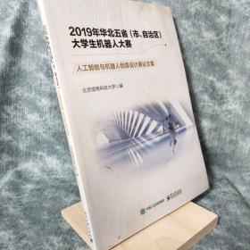 2019年华北五省(市、自治区)大学生机器人大赛:人工智能与机器人创意设计赛论文集