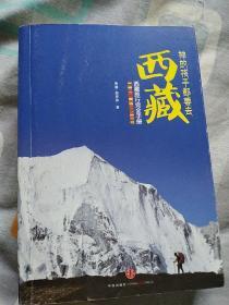 神的孩子都要去西藏
