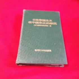 日本帝国主义在中国东北的移民   黑龙江人民出版社精装本1991年一版一印仅印1500册