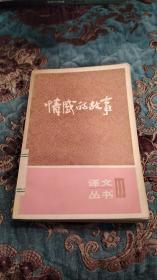 【绝版书】《情感的故事》译文丛书,1986年一版一印仅印6000册