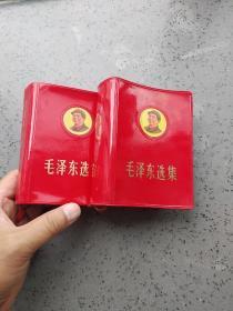 文革时期:封面毛主席头像《毛泽东选集》2本。高13.1厘米,宽9.7厘米