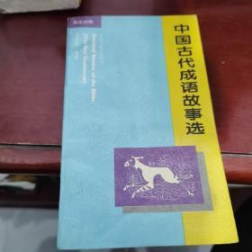 中国古代成语故事选:英汉对照