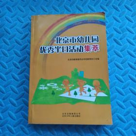 北京市幼儿园优秀半日活动集萃