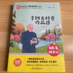 李四光科普作品选/快乐读书吧