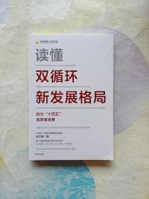 读懂双循环新发展格局助力十四五高质量发展中信出版社