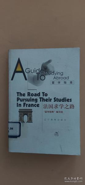 留学指南:法国求学之路