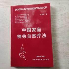 中国家庭神效自疗方法