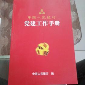 中国人民银行建党工作手册