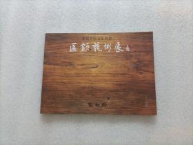 首届全国名家书法 匾额艺术展