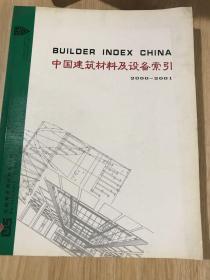 中国建筑材料及设备索引2000-2001(有光盘)