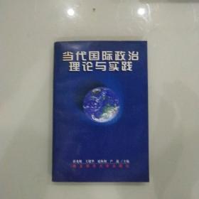 当代国际政治理论与实践(无笔记无划线,仅印3千册)