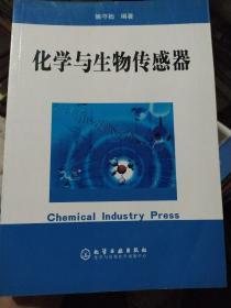 化学与生物传感器
