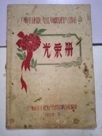 1958年(光荣册)广州市手工业市级先进生产工作者(54页)