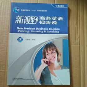 """普通高等教育""""十一五""""国家级规划教材:新视野商务英语视听说(下)(第2版)"""