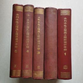 水利水电工程施工组织设计手册(1-5卷全)