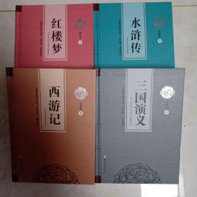 四大名著(水浒传书背有轻微磕碰)