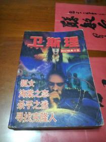 卫斯理科幻经典(15)狐女、海棠之恋、杀手之迷、寻找克隆人。