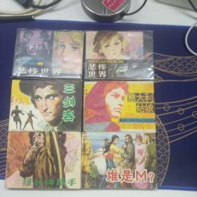 六本外国题材小人书连环画合售(悲惨世界1-2,绿林神箭手,意大利姑娘,谁是M,三剑客)