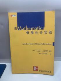 用Mathematica做微积分实验