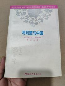 利玛窦与中国