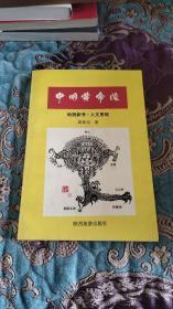 【签名钤印本定价出】高俊元签名钤印《中国黄帝陵》
