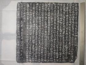 唐大和五年陇西牛君与夫博陵崔氏合葬墓志铭拓片 见方43cm价100