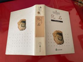 山东文物丛书:化石