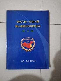 华东六省一市第六届胸心血管外科学术会议论文集