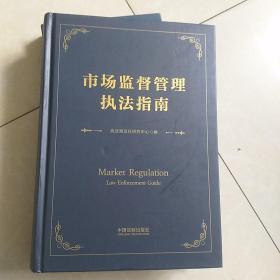 市场监督管理执法指南