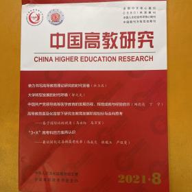 中国高教研究2021年第8期