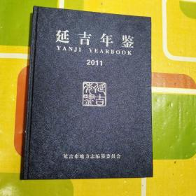 2011 延吉年鉴(大16开精装)【新】